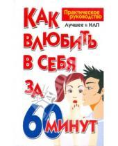 Картинка к книге Владимирович Николай Белов - Как влюбить в себя за 60 минут