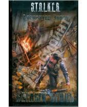 Картинка к книге Владимирович Александр Зорич - Беглый огонь