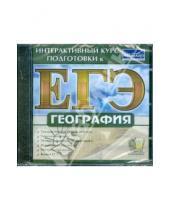 Картинка к книге Интерактивный курс подготовки к ЕГЭ - ЕГЭ География (CDpc)