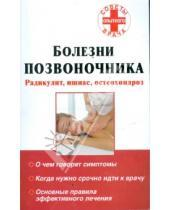 Картинка к книге Советы опытного врача - Болезни позвоночника. Радикулит, ишиас, остеохондроз