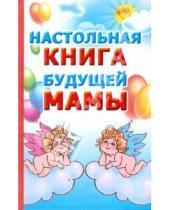 Картинка к книге АСТ - Настольная книга будущей мамы
