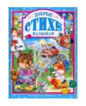 Картинка к книге Любимые сказки (Подарочные) - Добрые стихи малышам