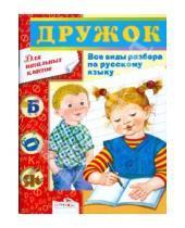 Картинка к книге Дружок - Дружок. Все виды разбора по русскому языку. 1-4 классы
