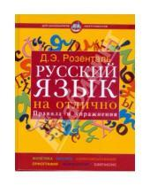 Картинка к книге Эльяшевич Дитмар Розенталь - Русский язык на отлично. Правила и упражнения