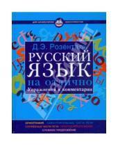Картинка к книге Эльяшевич Дитмар Розенталь - Русский язык на отлично. Упражнения и комментарии