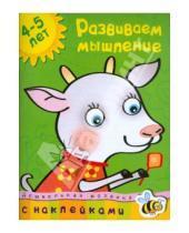 Картинка к книге Николаевна Ольга Земцова - Развиваем мышление. Для детей 4-5 лет