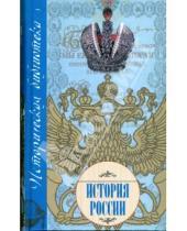 Картинка к книге Владимирович Николай Белов - История России