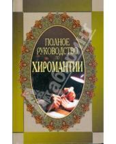 Картинка к книге Владимирович Николай Белов - Полное руководство по хиромантии