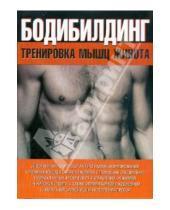Картинка к книге Курт Брунгардт - Бодибилдинг. Тренировка мышц живота