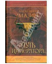 Картинка к книге Владимирович Александр Мазин - Путь Императора