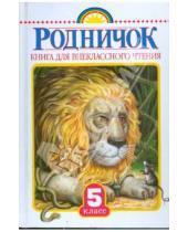 Картинка к книге Родничок - Родничок: Книга для внеклассного чтения в 5 классе