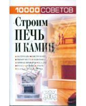 Картинка к книге Владимирович Николай Белов - 10000 советов. Строим печь и камин
