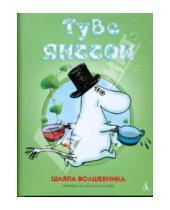 Картинка к книге Туве Янссон - Шляпа Волшебника