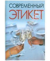 Картинка к книге Владимирович Николай Белов - Современный этикет