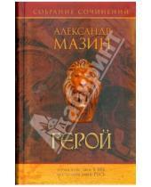 Картинка к книге Владимирович Александр Мазин - Собрание сочинений. Герой