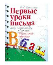 Картинка к книге Алексеевна Вера Илюхина - Первые уроки письма при подготовке к школе