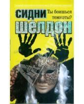 Картинка к книге Сидни Шелдон - Ты боишься темноты?