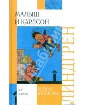 Картинка к книге Астрид Линдгрен - Малыш и Карлсон