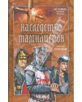 Картинка к книге Александр Трубников - Наследство тамплиеров