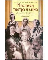 Картинка к книге Выдающиеся мастера - Мастера театра и кино