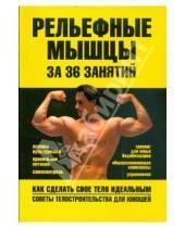 Картинка к книге Евгеньевич Игорь Гусев - Рельефные мышцы за 36 занятий