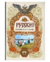 Картинка к книге АСТ - Русские: История и этнография