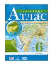 Картинка к книге Атласы и контурные карты - География. 6 класс. Атлас. ФГОС