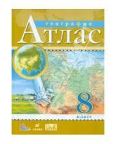 Картинка к книге Атласы и контурные карты - География. 8 класс. Атлас. ФГОС