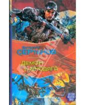 Картинка к книге Владимирович Виталий Сертаков - Демон и Бродяга