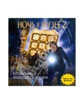 Картинка к книге АСТ - Ночь в музее 2: В поисках Золотой Скрижали