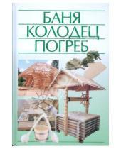 Картинка к книге Владимирович Николай Белов - Баня, колодец, погреб