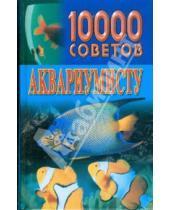Картинка к книге Владимирович Николай Белов - 10000 советов аквариумисту
