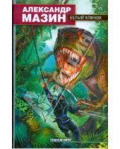 Картинка к книге Владимирович Александр Мазин - Белый клинок