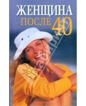 Картинка к книге Владимирович Николай Белов - Женщина после 40