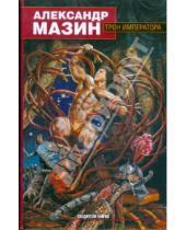 Картинка к книге Владимирович Александр Мазин - Трон Императора