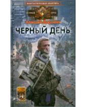 Картинка к книге Алексей Доронин - Черный день
