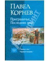 Картинка к книге Николаевич Павел Корнев - Приграничье. Последняя зима (дилогия)