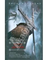 Картинка к книге Александрович Денис Чекалов - Кровь дракона