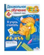Картинка к книге Т. Давыдова - УМНЫЙ ребёнок 4+. Я учусь считать