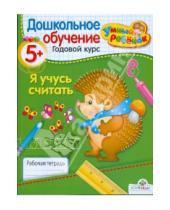 Картинка к книге Т. Давыдова - УМНЫЙ ребёнок 5+. Я учусь считать
