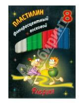 Картинка к книге Пластилин восковой - Пластилин восковой Флюрики 8 цветов (280035Н)