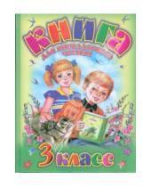 Картинка к книге Родничок - Родничок: книга для внеклассного чтения в 3 классе