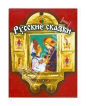 Картинка к книге Мир сказки - Русские сказки