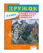 Картинка к книге Т. Давыдова - Учимся писать изложения и сочинения. 4 класс