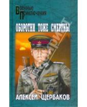 Картинка к книге Алексей Щербаков - Оборотни тоже смертны