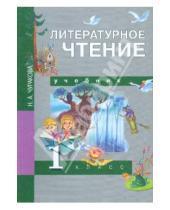 Картинка к книге Александровна Наталия Чуракова - Литературное чтение. 1 класс: Учебник