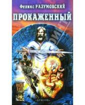 Картинка к книге Феликс Разумовский - Прокаженный
