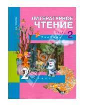 Картинка к книге Александровна Наталия Чуракова - Литературное чтение. 2 класс. Часть 2: Учебник