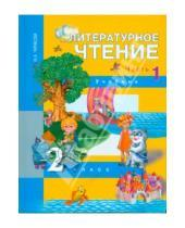 Картинка к книге Александровна Наталия Чуракова - Литературное чтение. 2 класс. Часть 1: Учебник