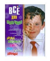 Картинка к книге Владимирович Николай Белов - Поговорим откровенно…: Все для мальчиков